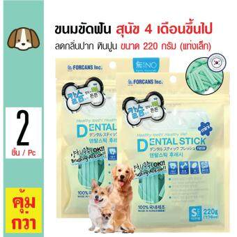ขอเสนอ Forcans ขนมขัดฟัน รสแคลเซียม ลดกลิ่นปาก หินปูน สำหรับสุนัข 4 เดือนขึ้นไป Size S ขนาด 220 กรัม x 2 แพ็ค