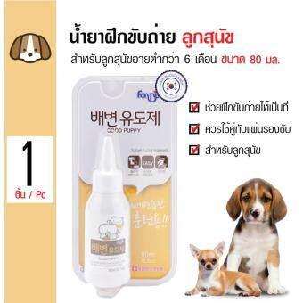Forris Puppy Trainer น้ำยาฝึกขับถ่าย ช่วยฝึกฉี่ อึสำหรับลูกสุนัขอายุต่ำกว่า 7 เดือน ขนาด 80 มล.
