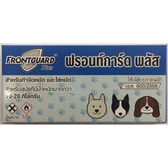 Frontguard Plus ยาหยอดเห็บ หมัด สุนัข น้ำหนัก 10-20 กก. ( 3 units )
