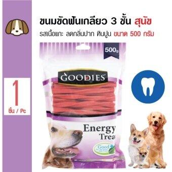 ต้องการขายด่วน Goodies ขนมขัดฟัน แท่งเกลียว 3 ชั้น ลดกลิ่นปาก คราบหินปูนรสเนื้อแกะ สำหรับสุนัขทุกสายพันธุ์ ขนาด 500 กรัม