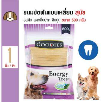 โปรโมชั่นพิเศษ Goodies ขนมขัดฟัน แท่งเหลี่ยม ลดกลิ่นปาก คราบหินปูน รสตับสำหรับสุนัขทุกสายพันธุ์ ขนาด 500 กรัม