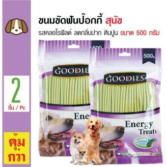 Goodies ขนมขัดฟัน แท่งป๊อกกี้ ลดกลิ่นปาก คราบหินปูน รสคลอโรฟิลด์ (ผัก) สำหรับสุนัขทุกสายพันธุ์ ขนาด 500 กรัม x 2 แพ็ค
