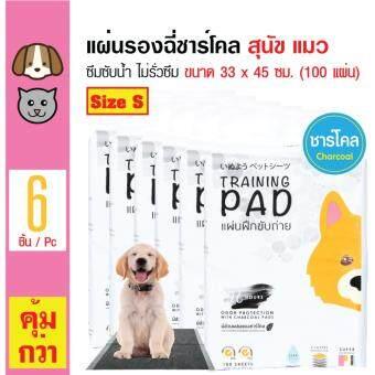 เปรียบเทียบราคา Hajiko แผ่นรองซับสัตว์เลี้ยง แผ่นรองฉี่สุนัข สูตรชาร์โคล ดูดกลิ่น ไม่รั่วซึม สำหรับสุนัขและแมว Size S ขนาด 33x45 ซม. (100 แผ่น/ แพ็ค) x 6 แพ็ค