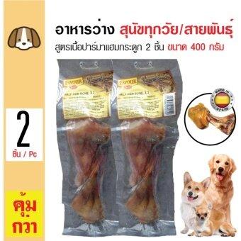 โปรโมชั่นพิเศษ Half Ham Bone กระดูกแทะ ขนมสุนัข สูตรเนื้อปาร์มาแฮมครึ่งชิ้นสำหรับสุนัขทุกสายพันธุ์ ขนาด 400 กรัม (2ชิ้น/แพ็ค) x 2 แพ็ค