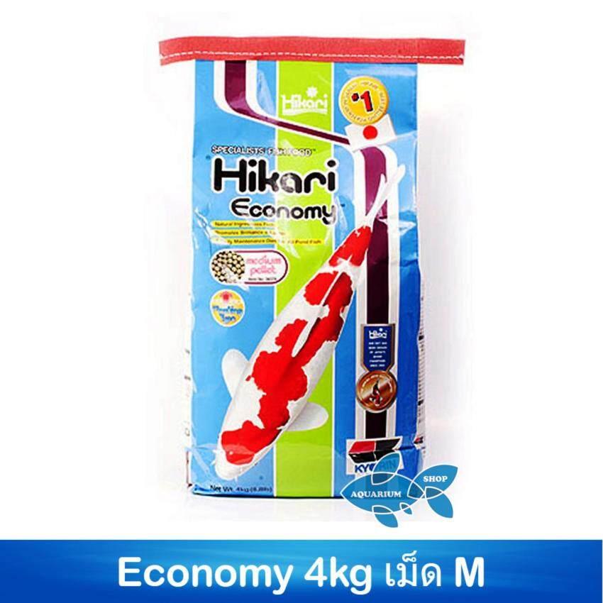 อาหารปลาคาร์ฟ Hikari Economy 4kg เม็ด M