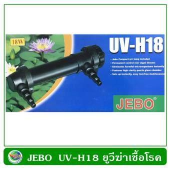Jebo UV Lamp 18 W หลอดยูวี ฆ่าเชื้อโรค ขนาด 18 วัตต์