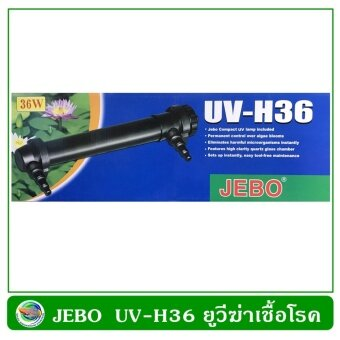 Jebo UV Lamp 36 W หลอดยูวี ฆ่าเชื้อโรค ขนาด 36 วัตต์