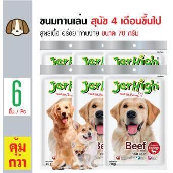 Jerhigh ขนมสุนัข อาหารทานเล่น รสเนื้อวัว ทานง่าย สำหรับสุนัข 4 เดือนขึ้นไป ขนาด 70 กรัม x 6 ซอง