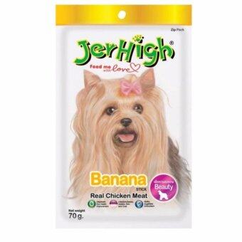 Jerhigh Banana ขนมสุนัข แบบแท่ง รสกล้วย70g ( 24 units )
