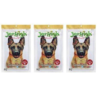 เปรียบเทียบราคา Jerhigh Chicken Jerky 50g x 3 Units เจอร์ไฮ สันในไก่อบแห้งขนมสำหรับสุนัข เพิ่มพลังงาน ขนาด 50 กรัม จำนวน 3 ซอง