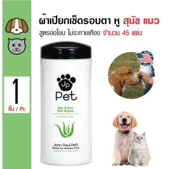John Paul Pet ผ้าเปียกทำความสะอาดตาและหู ช่วยขจัดคราบน้ำตา ป้องกันตัวไรหู สำหรับสุนัขและแมว (45 แผ่น/ แพ็ค)