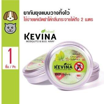 Kevina ตลับกลิ่นไล่ยุง ยากันยุง แบบวางทิ้งไว้ รัศมี 2 เมตรสำหรับสุนัข แมว และทุกคนในครอบครัว ใช้ได้นาน 180 ชั่วโมง+