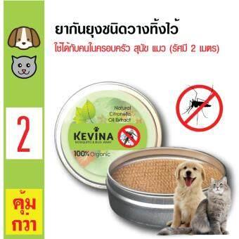 Kevina ยากันยุงชนิดวางทิ้งไว รัศมี 2 เมตร ตลับกลิ่นไล่ยุงสำหรับทุกคนในครอบครัว สุนัข แมว ใช้ได้นาน 180 ชั่วโมง x 2 ตลับ