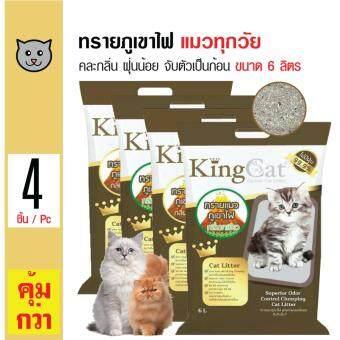 King Cat ทรายแมวภูเขาไฟ คละกลิ่น สูตรจับตัวเป็นก้อนง่าย ฝุ่นน้อย สำหรับแมวทุกวัย ขนาด 6 ลิตร x 4 ถุง