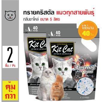 Kit Cat ทรายแมวคริสตัล กลิ่นชาโคล์ ใช้ได้นาน 40 วัน สำหรับแมวทุกวัยขนาด 5 ลิตร x 2 ถุง