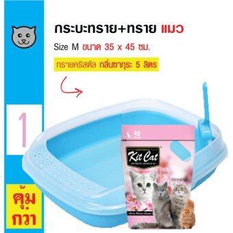 Makar ห้องน้ำแมว กระบะทรายแมว มีขอบกันทรายเลอะออก ขนาด 35 x 45 ซม.+ Kit Cat ทรายแมวคริสตัล กลิ่นซากุระ ใช้ได้นาน 40 วันสำหรับแมวทุกวัย ขนาด 5 ลิตร