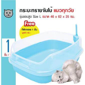 Makar ห้องน้ำแมว กระบะทรายแมว แบบมีขอบกันเลอะ สำหรับแมวทุกสายพันธุ์ Size L ขนาด 46x62x25 ซม.