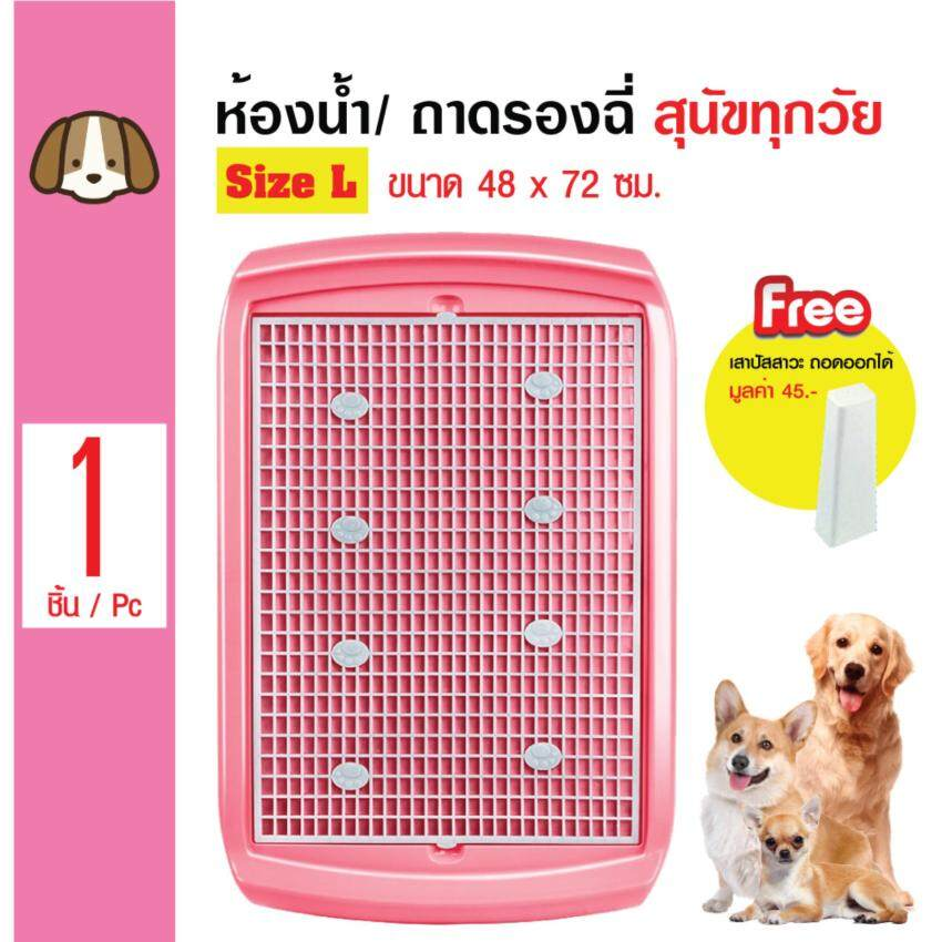 Makar ห้องน้ำสุนัข ถาดรองฉี่สุนัข สำหรับสุนัขทุกสายพันธุ์ Size L ขนาด 48x72 ซม. (สีชมพู)