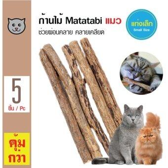ขายด่วน Matatabi Catnip ก้านไม้ตำแยแมว ขนมแมว ของเล่นแมว เพื่อคลายเคลียดเพลิดเพลิน ขนาดเล็ก สำหรับแมวทุกสายพันธุ์ x 5 แท่ง