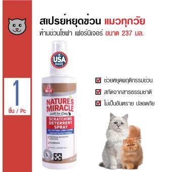 รีวิว Nature's Miracle สเปรย์ห้ามข่วน หยุดข่วน สำหรับโซฟา เฟอร์นิเจอร์สำหรับแมว ขนาด 237 มล.