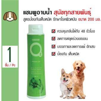 รีวิว O2 Shampoo แชมพูอาบน้ำสุนัข สูตรป้องกันเห็บหมัดรักษาโรคผิวหนังบำรุงขน สำหรับสุนัขทุกสายพันธุ์ ขนาด 200 มล.