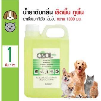Ozol น้ำยาทำความสะอาด น้ำยาดับกลิ่นสูตรเข้มข้น น้ำยาเช็ดพื้น น้ำยาถูพื้น สำหรับสุนัข แมว กระต่าย ขนาด 1000 มล