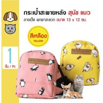 เปรียบเทียบราคา Pet Bag กระเป๋าสะพายหลัง กระเป๋าพกพา ปรับสายได้ ลายเป็ด สีเหลืองสำหรับสุนัขและแมว ขนาด 13x12 ซม.