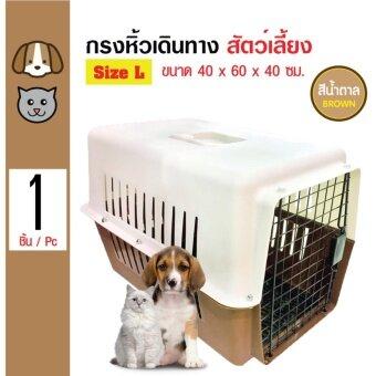 Pet Carrier กรงหิ้ว กล่องใส่สัตว์เลี้ยง กรงเดินทาง สำหรับสุนัขและแมว Size L ขนาด 40x60x40 ซม.