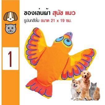 Pet Toys ของเล่นผ้า แบบพรีเมี่ยม รูปนกสีส้ม สำหรับสุนัขและแมวทุกวัย ขนาด 21x19 ซม.