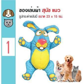 เปรียบเทียบราคา Pet Toys ของเล่นผ้า แบบพรีเมี่ยม รูปบันนี่ สีฟ้า สำหรับสุนัขและแมวทุกวัย ขนาด 23x15 ซม.