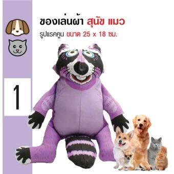 Pet Toys ของเล่นผ้า แบบพรีเมี่ยม รูปหมีสีม่วง สำหรับสุนัขและแมวทุกวัย ขนาด 25x18 ซม.
