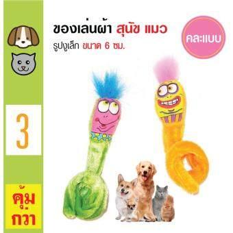 รีวิว Pet Toys ของเล่นผ้า แบบพรีเมี่ยม รูปงูเล็ก สำหรับสุนัขและแมว ทุกวัยคละแบบ x 3ชิ้น