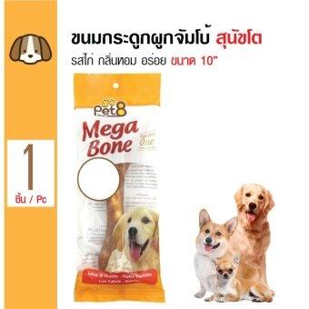 เปรียบเทียบราคา Pet8 ขนมสุนัข กระดูกผูกทานเล่น รสไก่ ทานง่าย สำหรับสุนัขโต ขนาด 10 นิ้ว