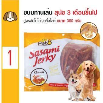 Pet8 Sasami ขนมสุนัข ขนมทานเล่น สูตรสันในไก่เจอกี้สไลด์ สำหรับสุนัข 3 เดือนขึ้นไป ขนาด 360 กรัม (JJ401)