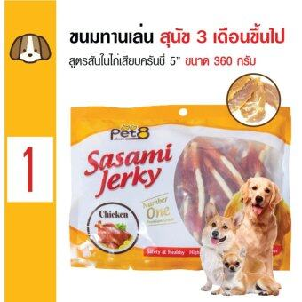 อยากขาย Pet8 Sasami ขนมสุนัข ขนมทานเล่น สูตรสันในไก่นิ่มพันเกลียว 5 สำหรับสุนัข 3 เดือนขึ้นไป ขนาด 360 กรัม (JJ405)