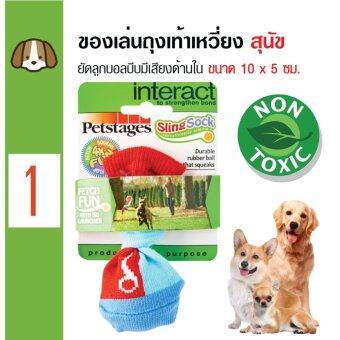 รีวิว Petstages ของเล่นสุนัข ของเล่นถุงเท้าเหวี่ยงยัดลูกบอลบีบมีเสียงด้านใน สำหรับสุนัขพันธุ์เล็กและกลาง ขนาด 10 x 5ซม.