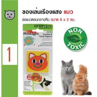 โปรโมชั่นพิเศษ Petstages ของเล่นแมว ของเล่นกระดาษขยำ กระดาษผสมแคทนิปสำหรับแมวทุกวัย ขนาด 6 x 6 ซม. (25ใบ/ แพ็ค)