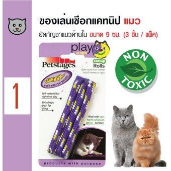 รีวิวพันทิป Petstages ของเล่นแมว ของเล่นเชืองยัดผงแคทนิปแมว สำหรับแมวทุกวัยขนาด 9 ซม. (3ชิ้น/แพ็ค)