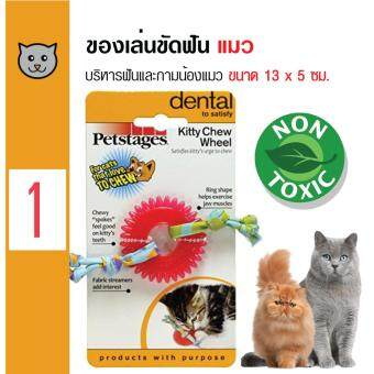 เปรียบเทียบราคา Petstages Dental Chew ของเล่นแมว ของเล่นขัดฟันแมวบริหารฟันและกามน้องแมว ปลอกภัย สำหรับแมวทุกวัย ขนาด 13 x 5 ซม.