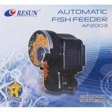 (พร้อมส่ง/จำนวนจำกัด) เครื่องให้อาหารปลาอัตโนมัติ RESUN AF-2003