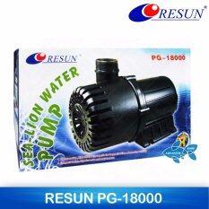 ปั้มน้ำ RESUN PG-18000
