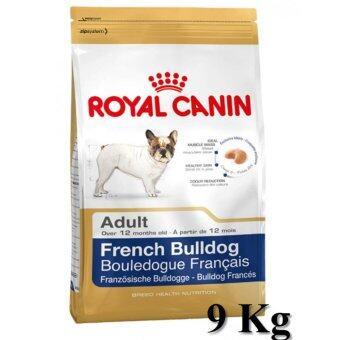 Royal Canin French Bulldog Adult 9 Kg อาหารสุนัขแบบเม็ด สำหรับสุนัขโตพันธุ์เฟรนซ์บูลด๊อกอายุ 12 เดือนขึ้นไป ขนาด 9 กิโลกรัม
