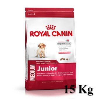 Royal Canin Medium Junior 15 Kgs รอยัลคานิน อาหารลูกสุนัขพันธุ์กลางอายุ 2 - 12 เดือน ขนาด 15 กิโลกรัม