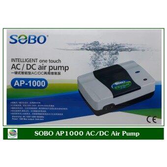 ปั๊มลมมีแบตเตอรี่ในตัว SOBO AC/DC Air Pump รุ่น AP1000