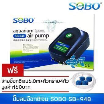 ปั๊มลม SOBO SB-948 ลม4ทาง ปั๊มออกซิเจน