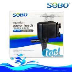 ปั๊มน้ำ SOBO WP-1650 กำลังไฟ25W 1500L/hr