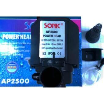 SONIC-AP2500 ปั้มแช่น้ำรุ่นยอดนิยม - 2