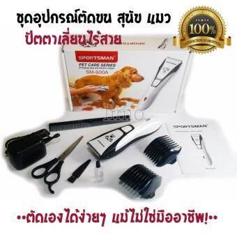 ชุดอุปกรณ์ตัดแต่งขนสุนัข ขนแมว SPORTSMAN PET CARE SERIESปัตตาเลี่ยนไร้สาย ที่ตัดขนไฟฟ้า เครื่องตัดขนสุนัข หมา แมวบัตตาเลี่ยน แบตตาเลี่ยน แบบไร้สาย ชุดบัดตาเลียน ตัดขนสัตว์ชาร์ตไฟได้ ใบมีดโลหะผสมชนิดพิเศษ Charging type pet electric clipperSM-600A