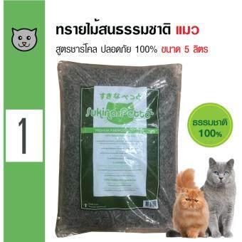 รีวิว Sukina Petto ทรายแมวเปลือกไม้สนธรรมชาติ 100% สูตรคาร์บอนดูดกลิ่นปลอดภัย สำหรับกระบะทราย 2 ชั้น สำหรับแมวทุกสายพันธุ์ ขนาด 5 ลิตร
