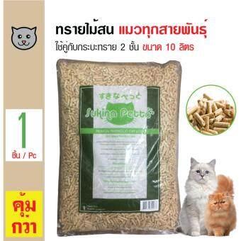 Sukina Petto ทรายแมวเปลือกไม้สนธรรมชาติ เก็บกลิ่นดี สำหรับกระบะทราย2 ชั้น สำหรับแมว ขนาด 10 ลิตร